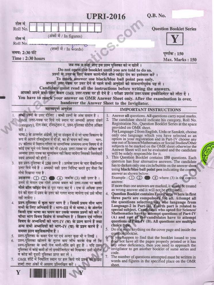 uptet dec 2016 upper primary set Y question paper