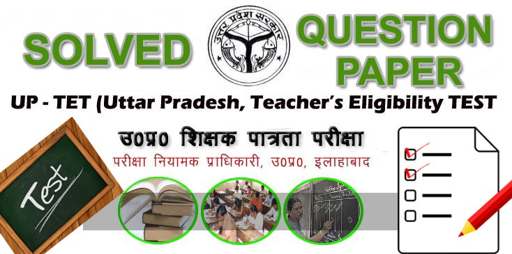 Download UPTET 2016 UPRI Solved Question Paper 2 PDF