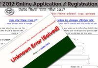 UPTET 2017 Online Application Registration Form Unknown Error Solved