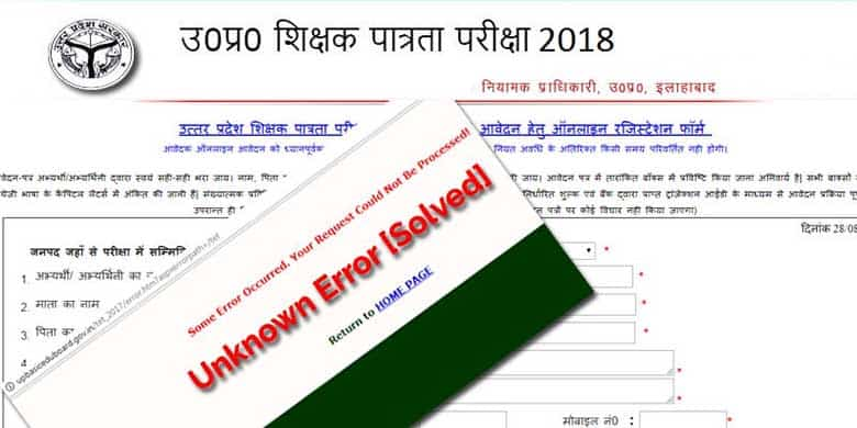 UPTET 2019 Online Application Registration Form Unknown Error Solved