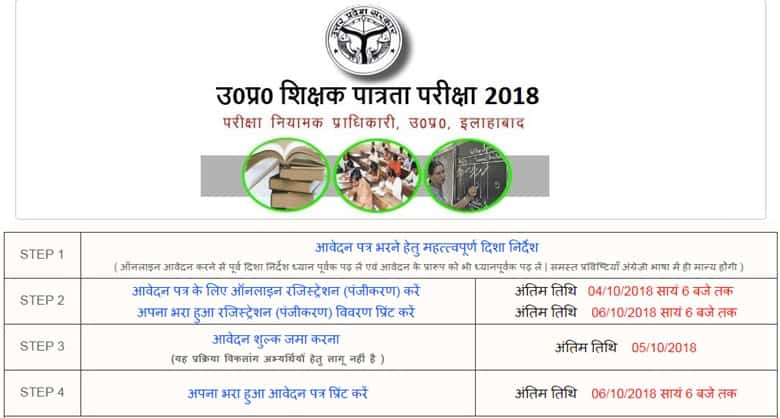 howto uptet 2019 online application registration