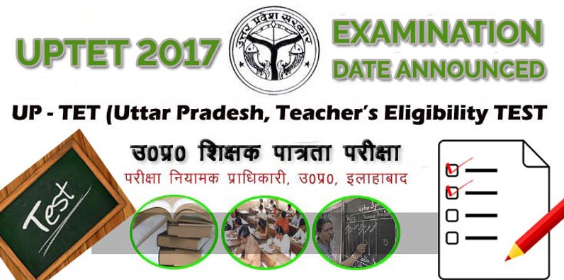 uptet 2017 official examination date