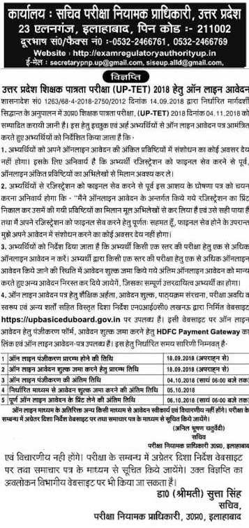 uptet 2018 official notification pdf