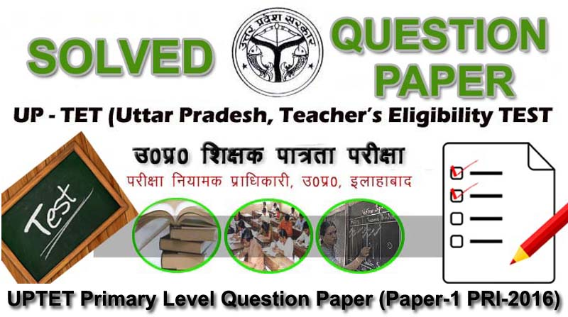 uptet dec 2016 previous year primary level paper 1 solved question paper in pdf format