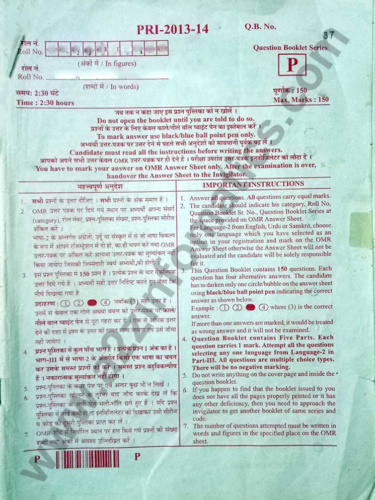 uptet 2014 23 february primary level previous year solved question paper 01