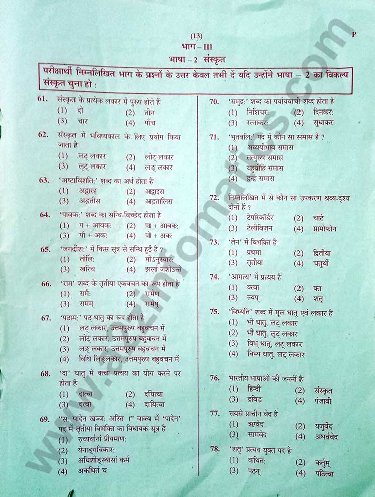 uptet 2014 23 february primary level previous year solved question paper 13