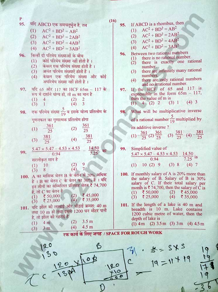 uptet 2014 23 february primary level previous year solved question paper 16