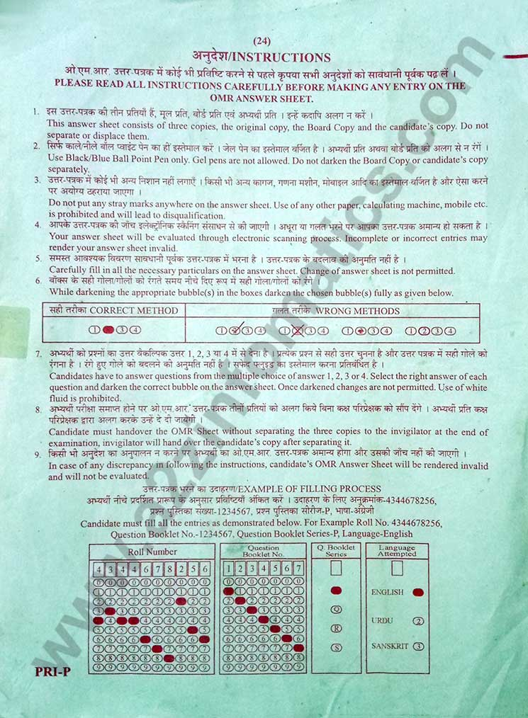 uptet 2014 23 february primary level previous year solved question paper 24
