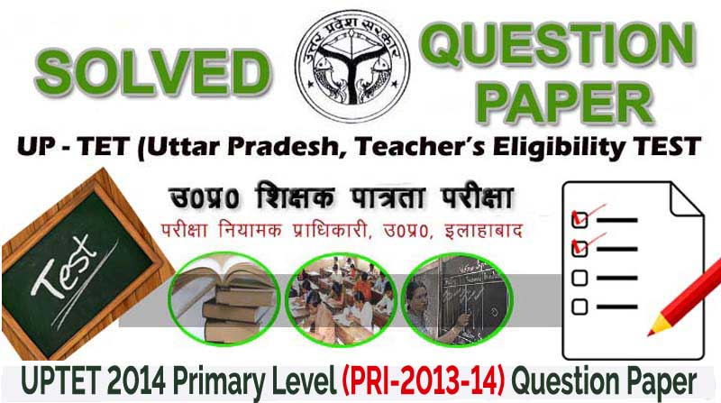 uptet feb 2014 previous year primary level paper 1 solved question paper in pdf format