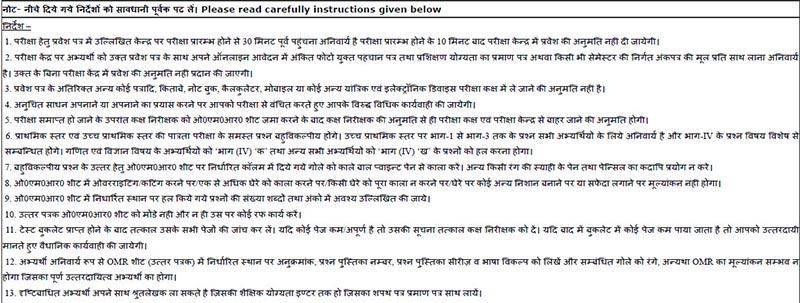 UPTET Important Instructions given in the Admit Card