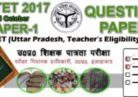 uptet 2017 solved 15 October question paper 1