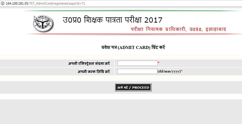 uptet admit card download form