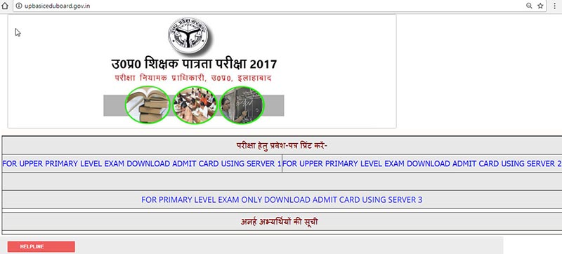 uptet admit card download links