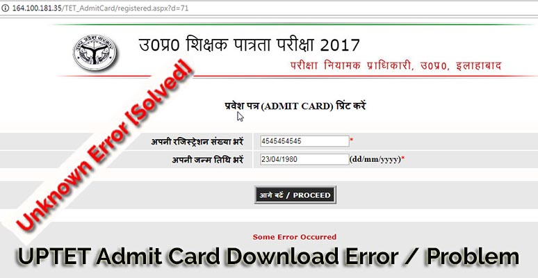 uptet admit card unknown error problem solved