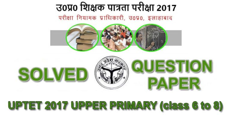 uptet oct 2017 previous year upper primary paper 2 solved question paper in pdf format
