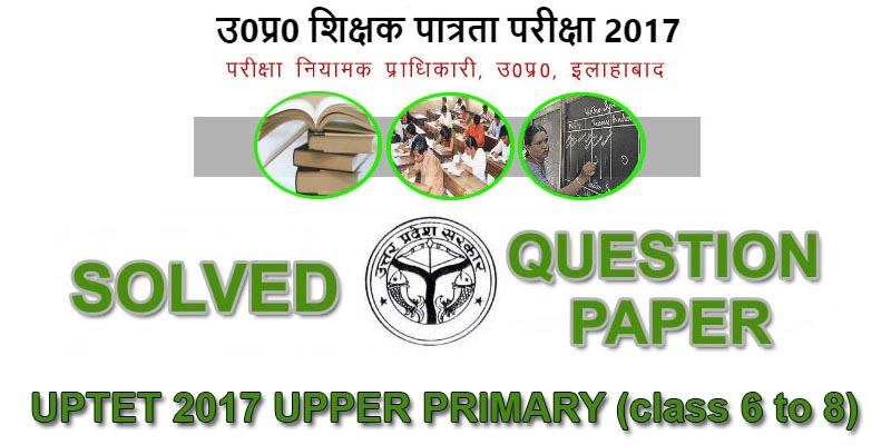 uptet 2017 previous year upper primary solved question paper 2 pdf