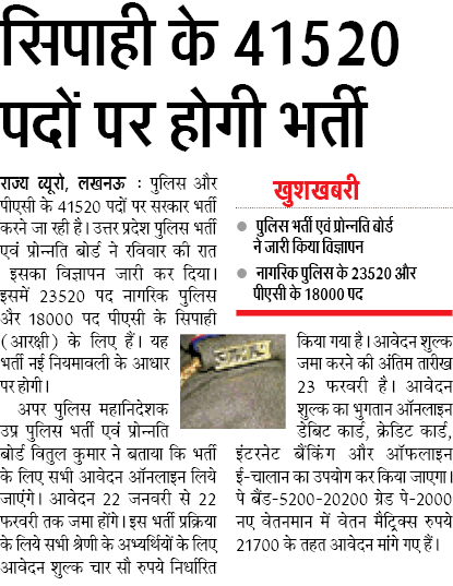 up police 41520 sipahi bharti latest news