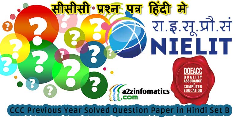 ccc previous year solved question paper pdf in hindi set b