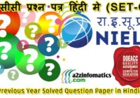 ccc previous year solved question paper download pdf in hindi set c