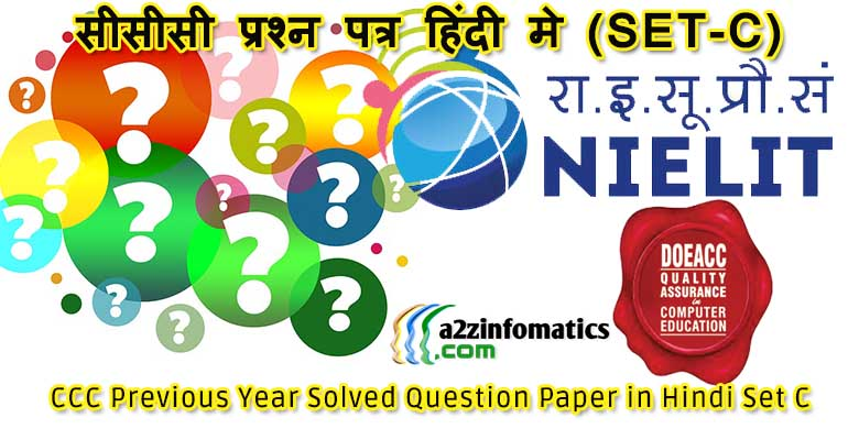 Ccc Question Paper In Hindi Pdf File
