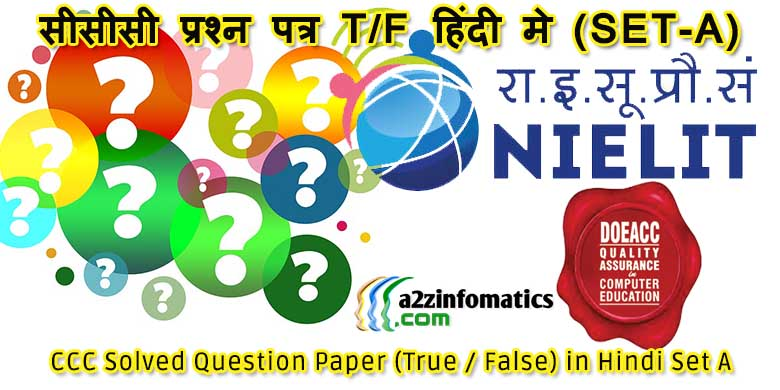 ccc true false solved question paper in hindi pdf download set a