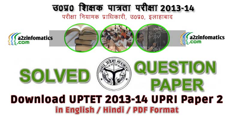 download uptet 22 february 2014 previous year upper primary solved question paper 2 in pdf format