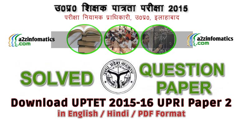 download uptet 2 february 2015 previous year upper primary solved question paper 2 in pdf format