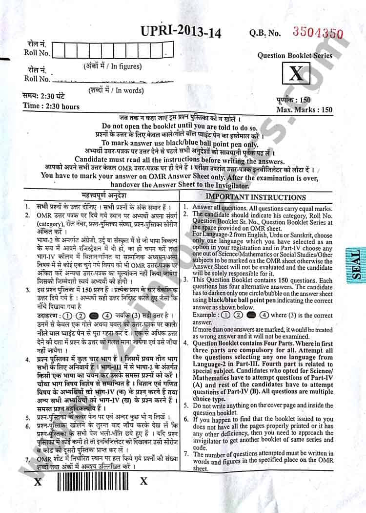 uptet 2014 previous year upper primary solved question paper 2 english hindi page1