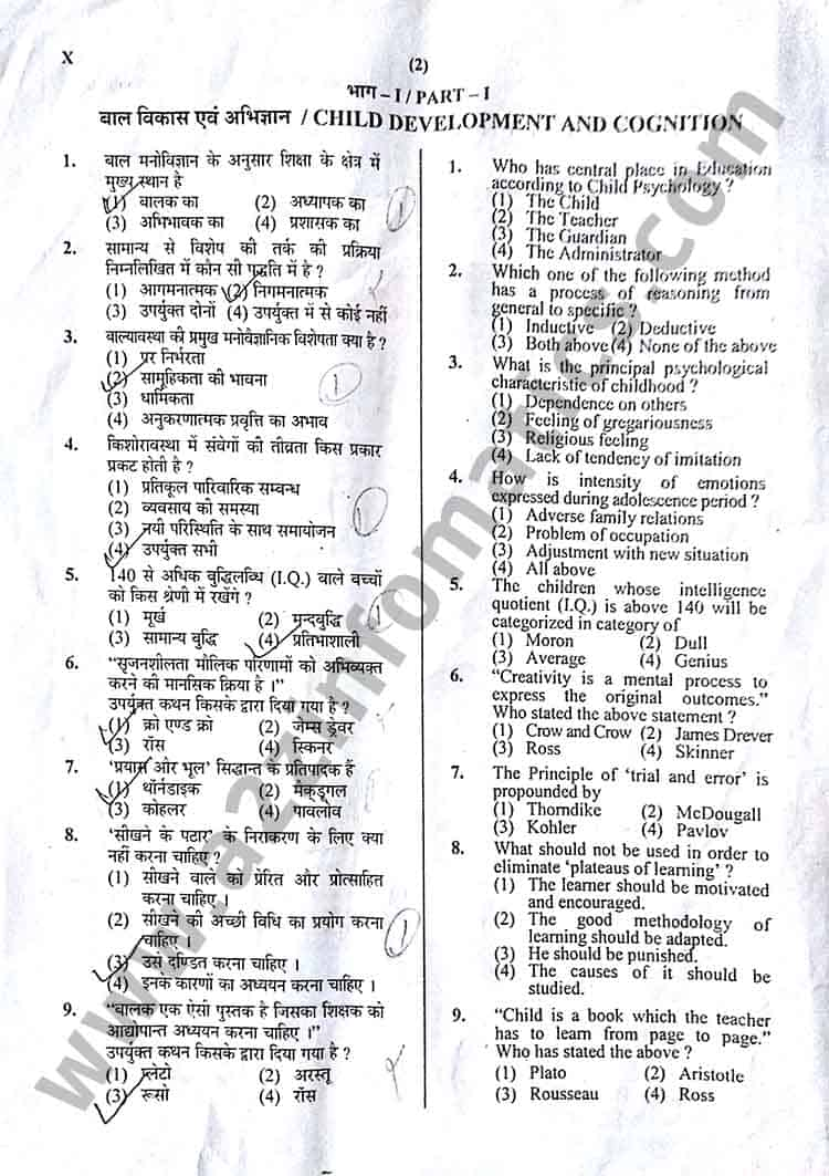 uptet 2014 previous year upper primary solved question paper 2 english hindi page2