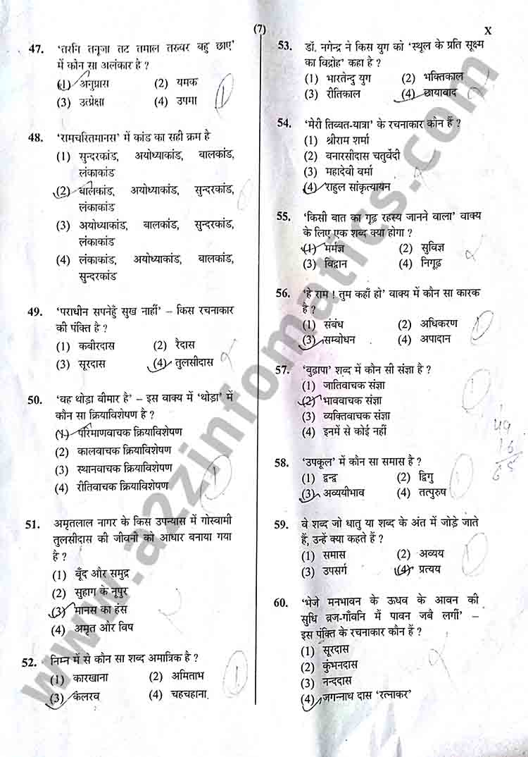 uptet 2014 previous year upper primary solved question paper 2 english hindi page7