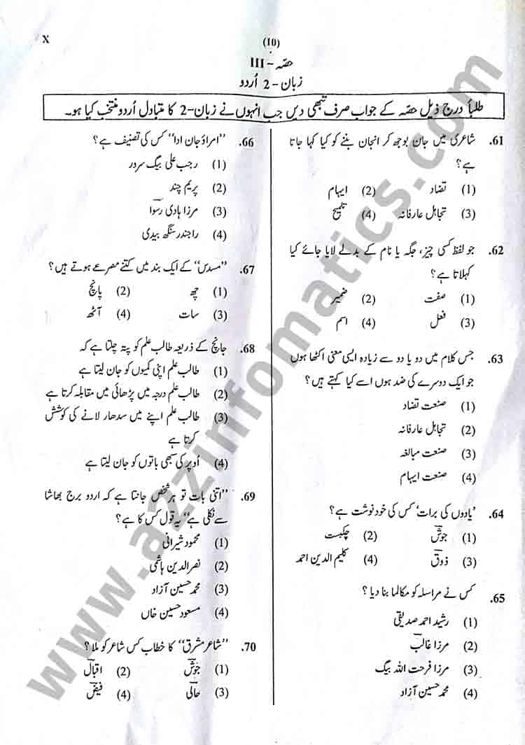 ptet 2014 previous year upper primary solved question paper 2 english hindi page10