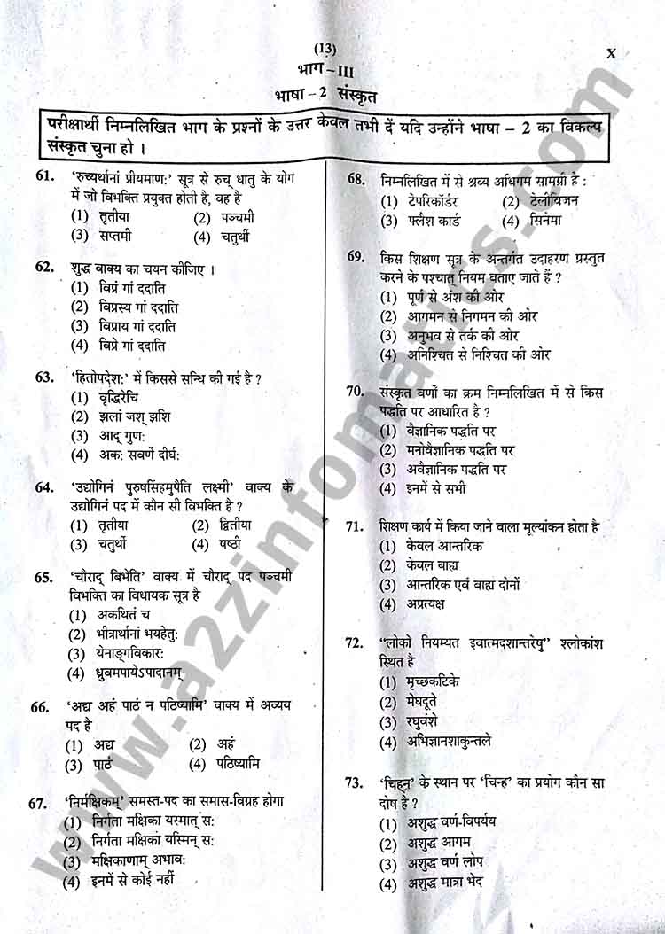uptet 2014 previous year upper primary solved question paper 2 english hindi page13