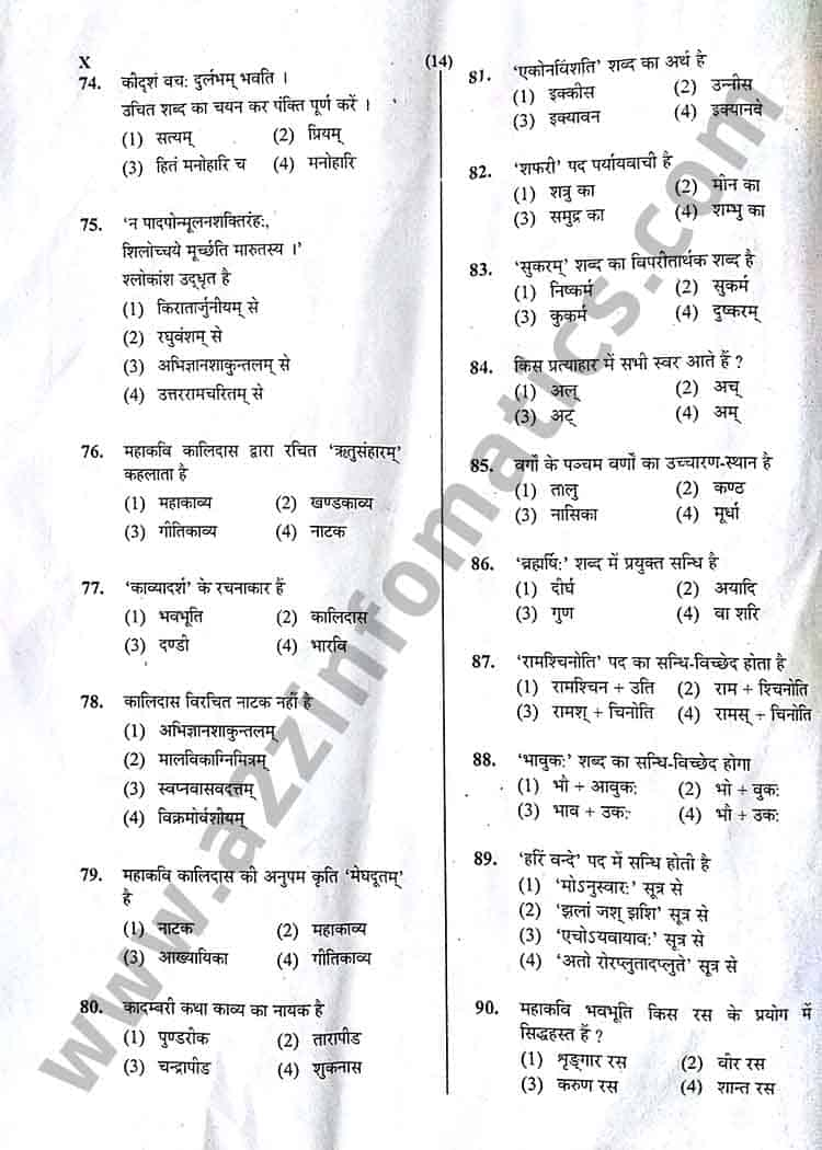 uptet 2014 previous year upper primary solved question paper 2 english hindi page14