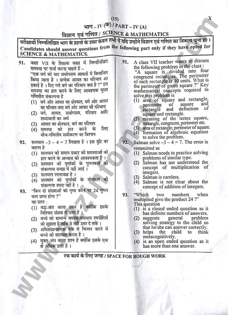 uptet 2014 previous year upper primary solved question paper 2 english hindi page15