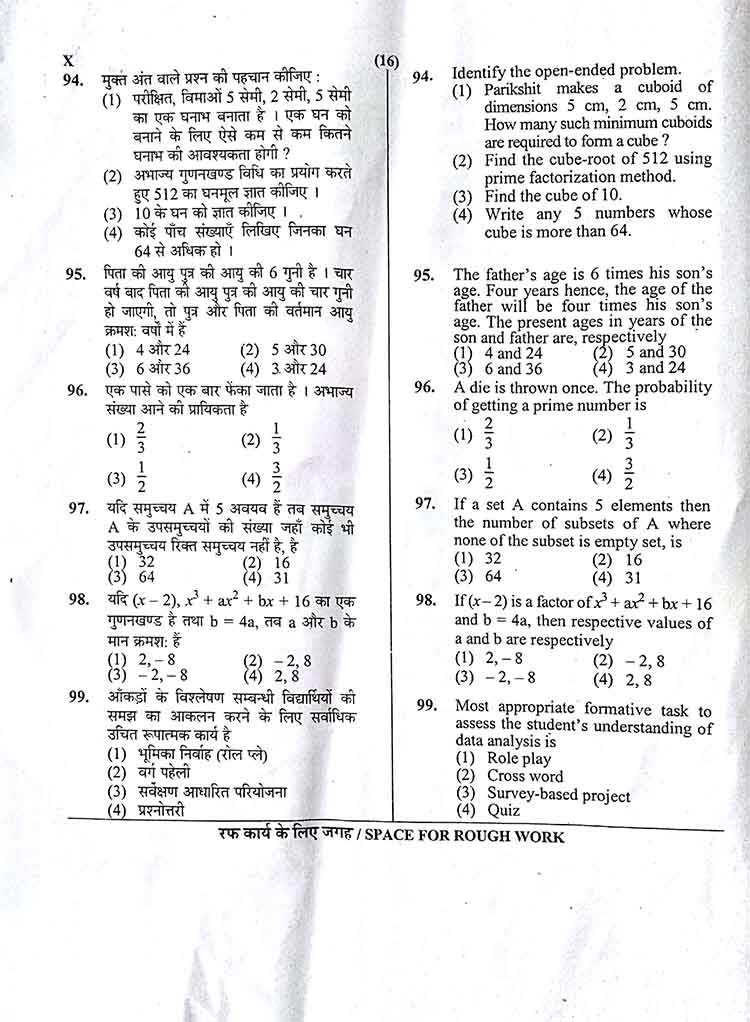 uptet 2014 previous year upper primary solved question paper 2 english hindi page16