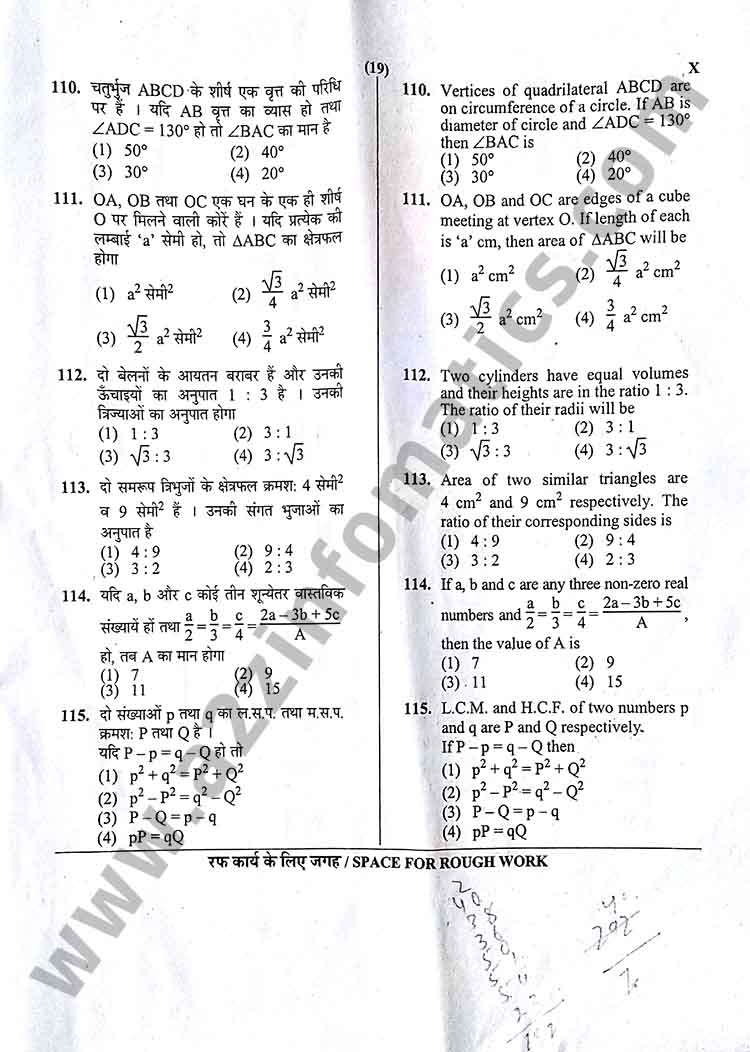 uptet 2014 previous year upper primary solved question paper 2 english hindi page19