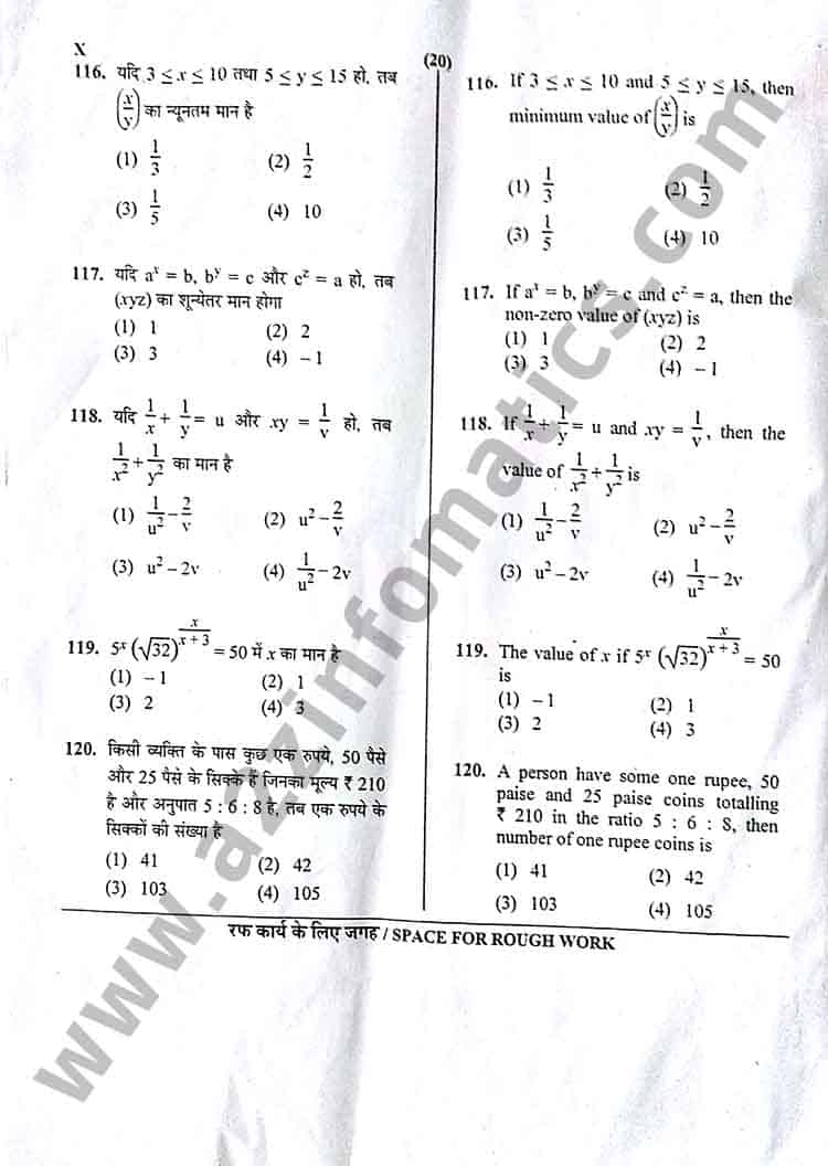 uptet 2014 previous year upper primary solved question paper 2 english hindi page20