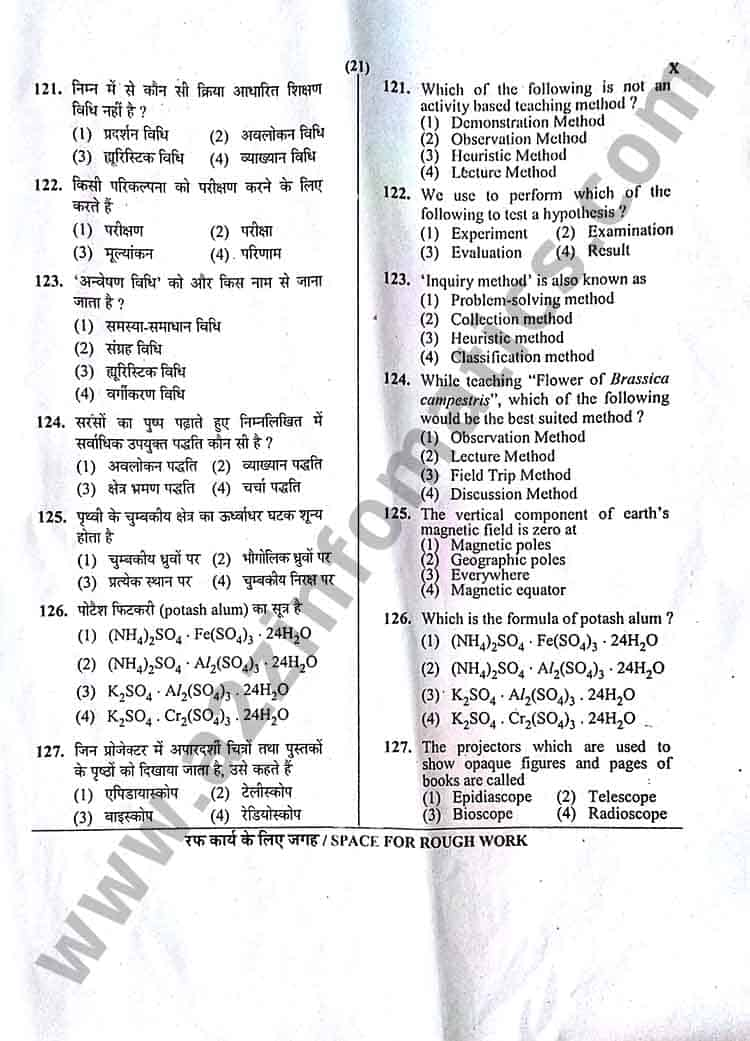 uptet 2014 previous year upper primary solved question paper 2 english hindi page21