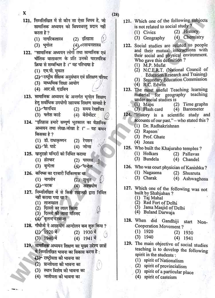uptet 2014 previous year upper primary solved question paper 2 english hindi page28