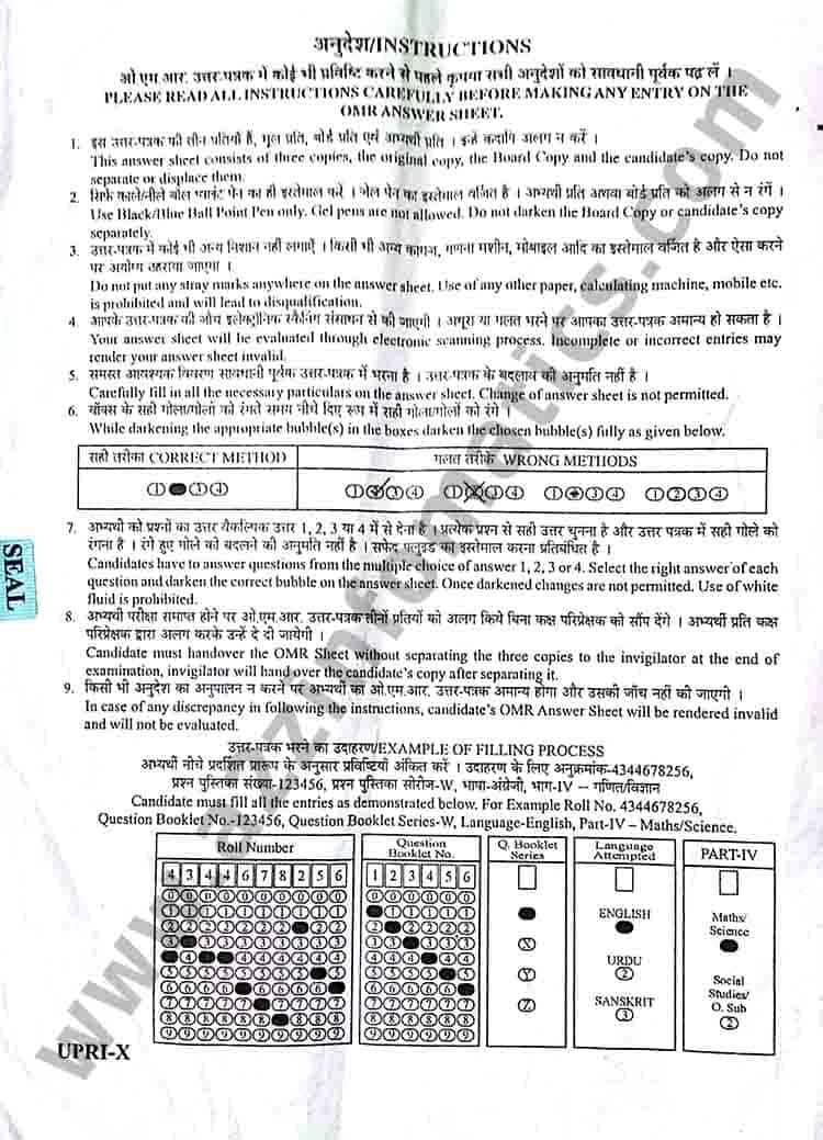 uptet 2014 previous year upper primary solved question paper 2 english hindi page32