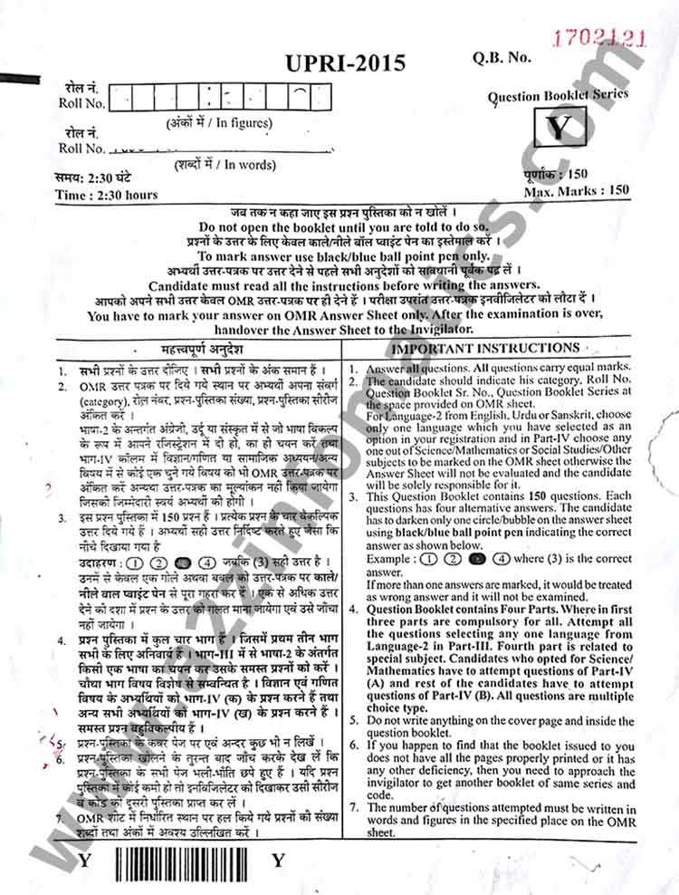 uptet 2015 previous year upper primary solved question paper 2 english hindi page1