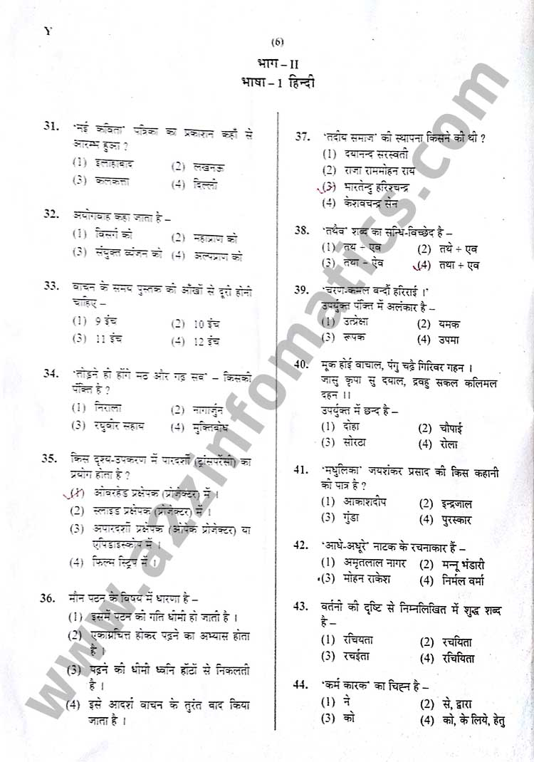 uptet 2015 previous year upper primary solved question paper 2 english hindi page6