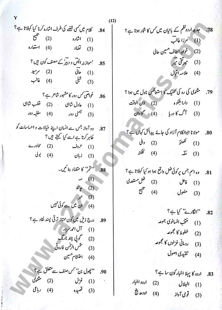 uptet 2015 previous year upper primary solved question paper 2 english hindi page12