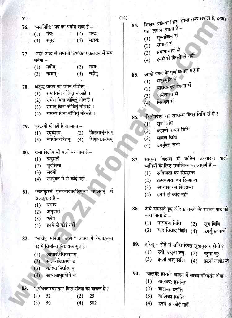 uptet 2015 previous year upper primary solved question paper 2 english hindi page14
