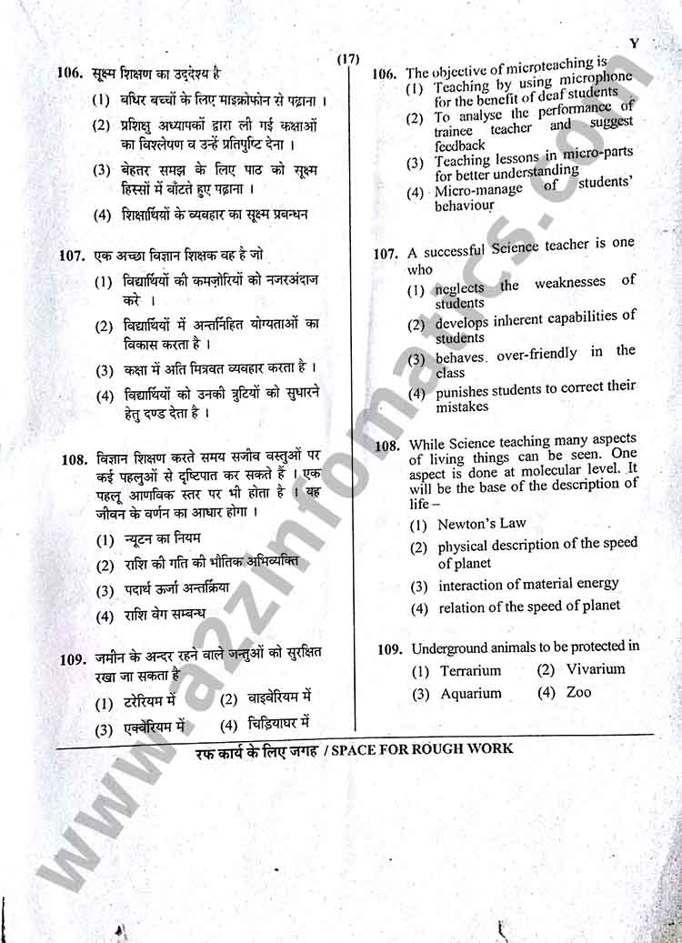 uptet 2015 previous year upper primary solved question paper 2 english hindi page17