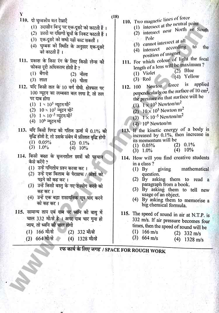 uptet 2015 previous year upper primary solved question paper 2 english hindi page18