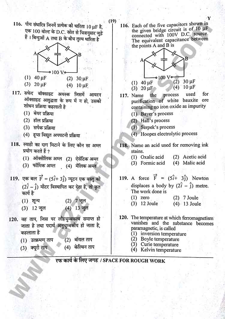 uptet 2015 previous year upper primary solved question paper 2 english hindi page19