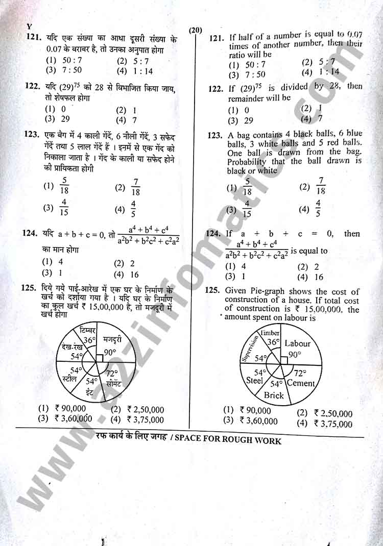 uptet 2015 previous year upper primary solved question paper 2 english hindi page20