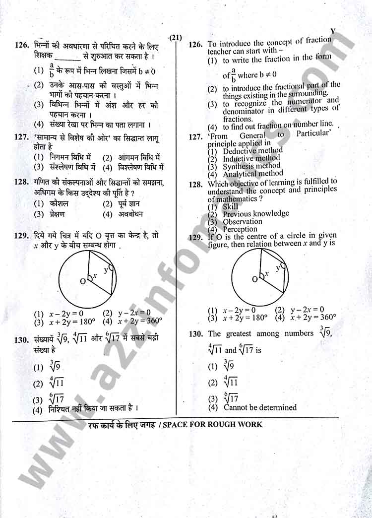 uptet 2015 previous year upper primary solved question paper 2 english hindi page21
