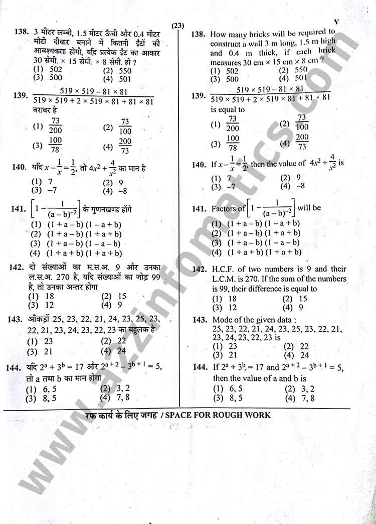 uptet 2015 previous year upper primary solved question paper 2 english hindi page23